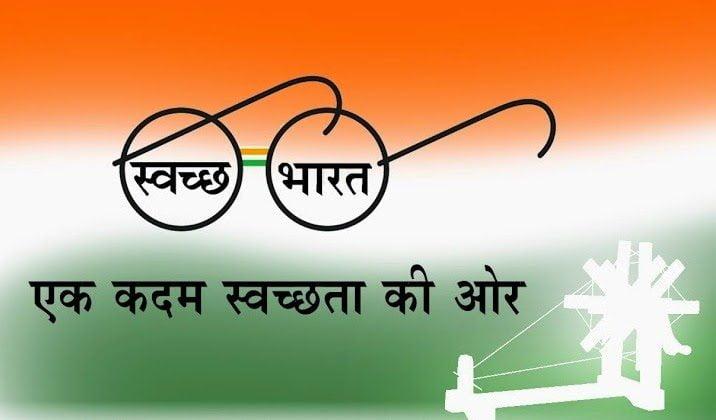 Clean India Campaign, Bitcoin