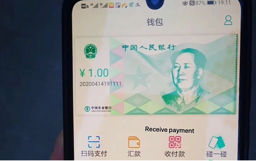 china digital currency app screenshot